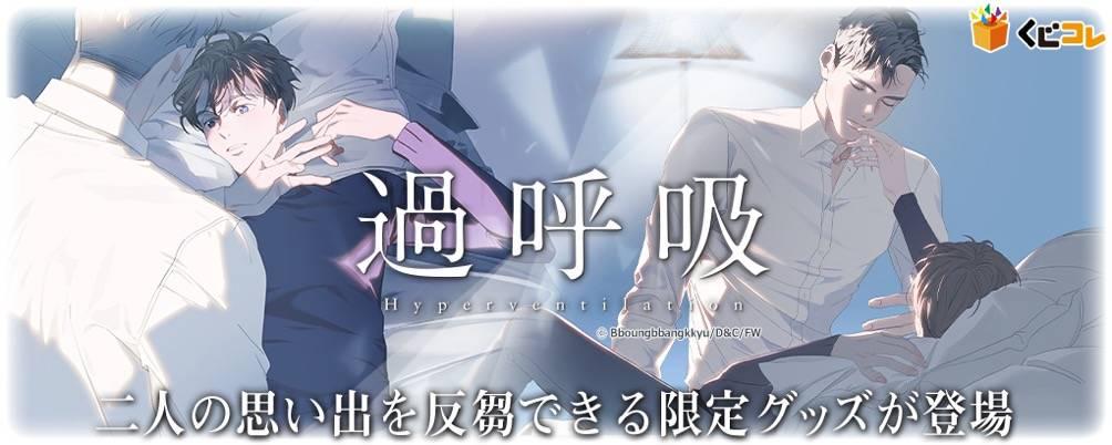 韓国発のBLアニメ『過呼吸』オンラインくじが登場! 選べるB2タペストリーやトウトイシーンアクリルボードなど♪