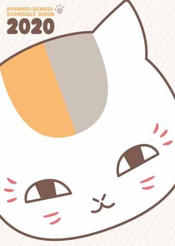 『月刊LaLa』2月号は『夏目友人帳』ニャンコ先生スケジュール帳が付録♪