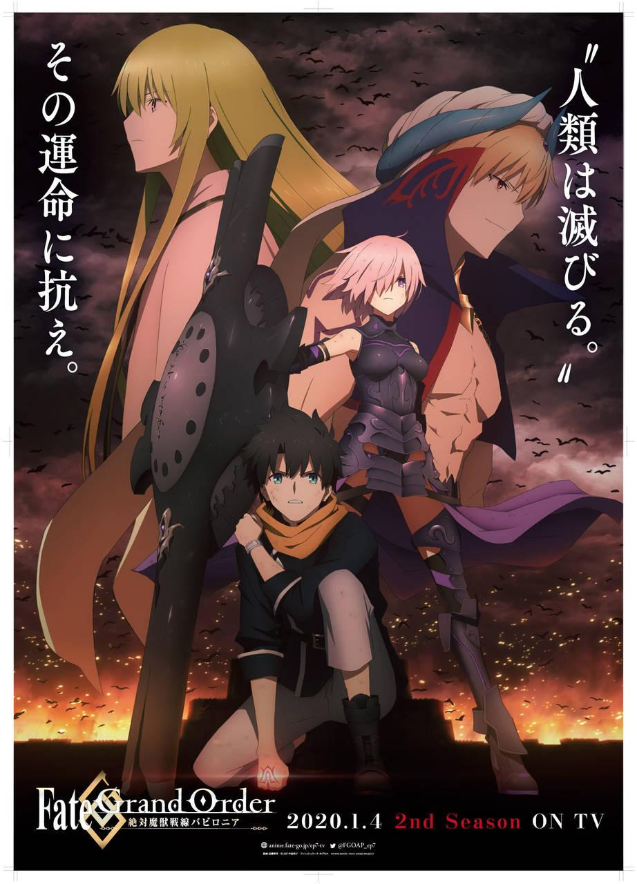 『Fate/Grand Order -絶対魔獣戦線バビロニア-』2ndクールキービジュアル解禁♪