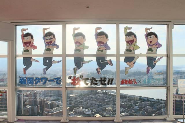 """福岡タワーが『おそ松さん』と初コラボ! 「福岡タワーで""""松""""てるゼ!」2020年1月19日まで開催中"""