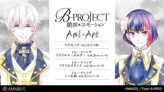 『B-PROJECT~絶頂*エモーション~』アーティスティックな表現の新グッズ登場! マグカップやミニ色紙など♪