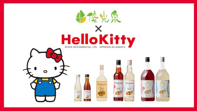 『ハローキティ』が酵素ドリンク「優光泉」とコラボ♪ オリジナルボトルがもらえる♪