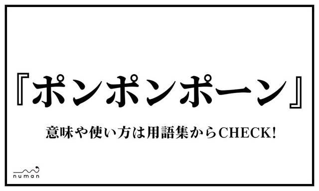 ポンポンポーン(ぽんぽんぽーん)