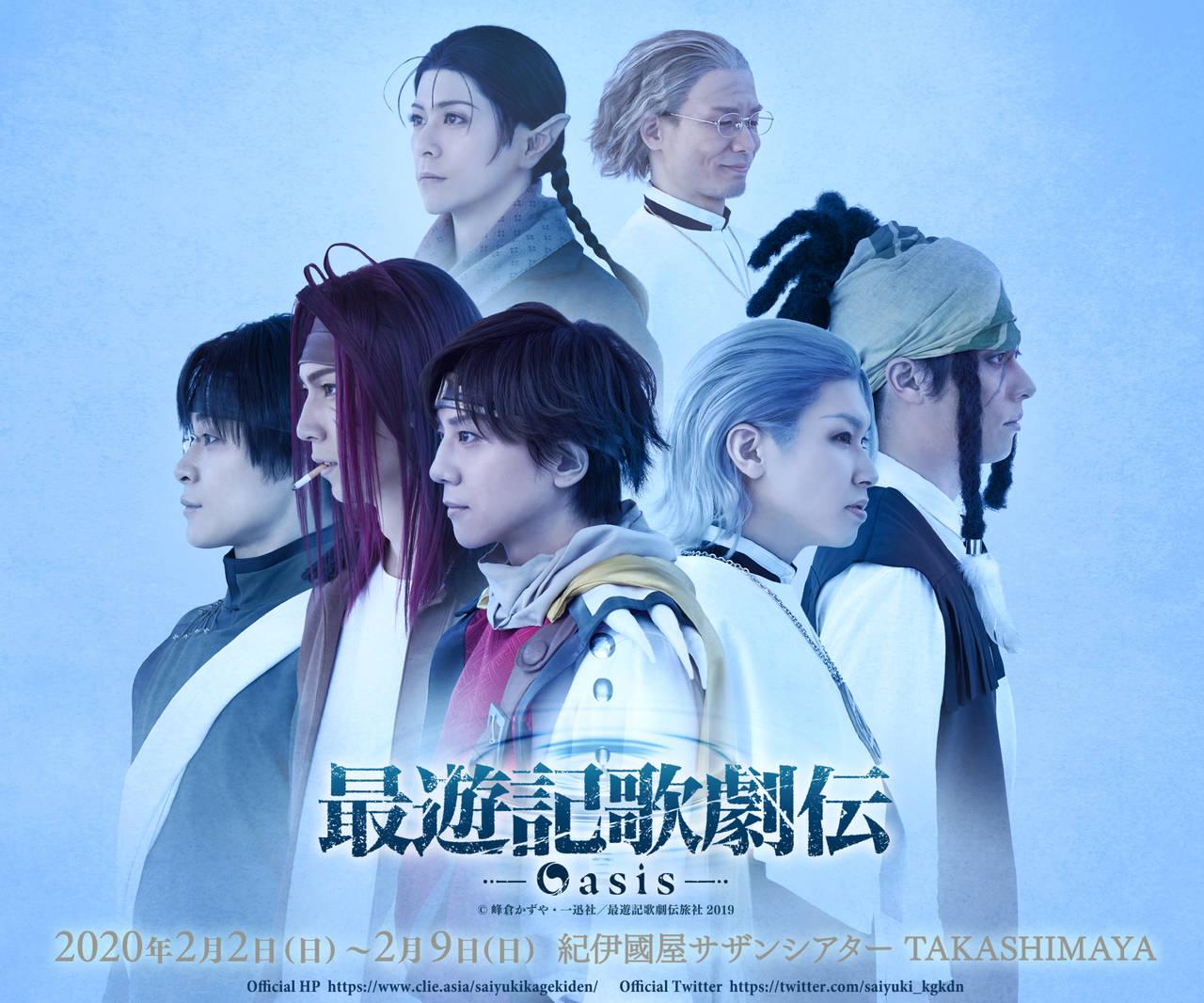 『最遊記歌劇伝-Oasis-』キービジュアル&キャラクタービジュアル解禁