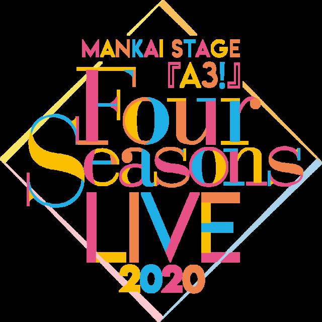 エーステ初のライブ! MANKAI STAGE『A3!』〜Four Seasons LIVE 2020〜 開催決定♪