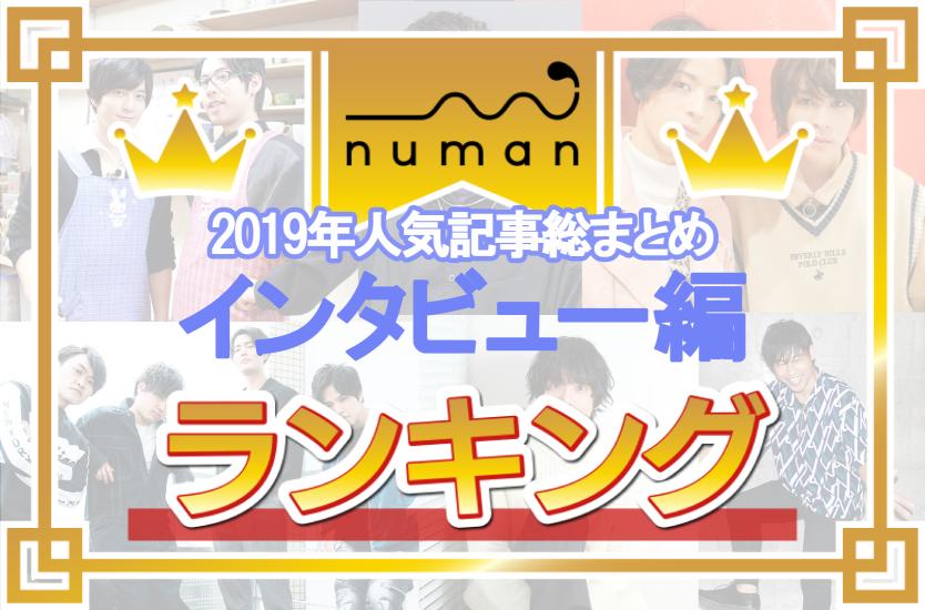 『ヒプマイ』キャストも鈴木拡樹×健人スペシャル対談も! 人気インタビューBEST10<