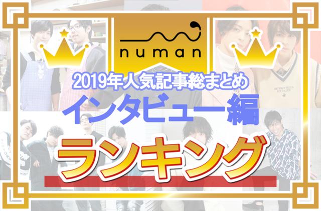 『ヒプマイ』キャストも鈴木拡樹×健人スペシャル対談も! 人気インタビューBEST10
