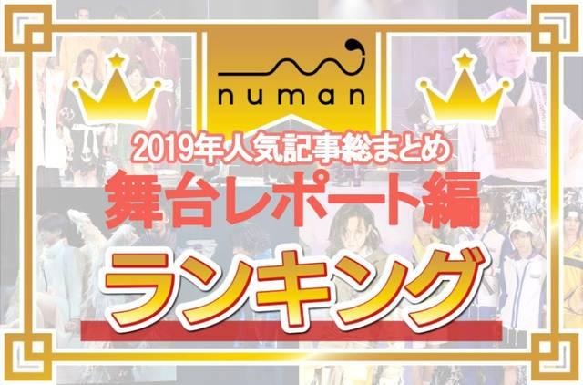 『刀剣乱舞』『A3!』『最遊記歌劇伝』! 人気舞台レポートランキングBEST10は?
