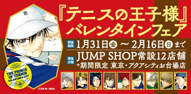 『テニスの王子様』バレンタインフェアが「週刊少年ジャンプ」オフィシャルショップにて開催!