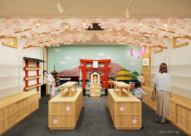 銀閣寺に『すみっコぐらし堂』がオープン! 限定グッズやテイクアウトのスイーツなど♪