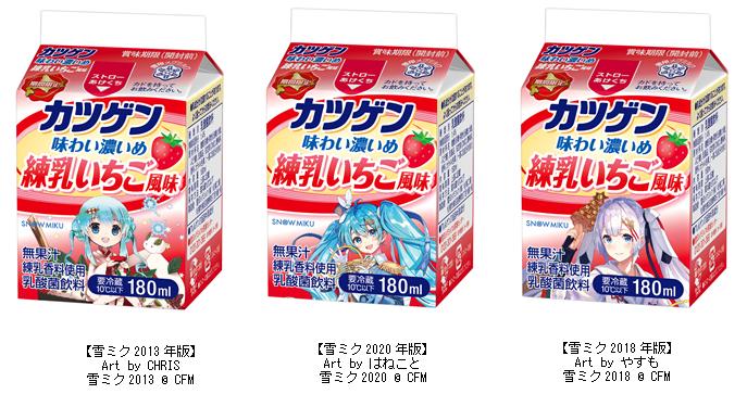 『初音ミク』北海道のご当地飲料「カツゲン」とコラボ♪ 雪ミクの限定パッケージも♪