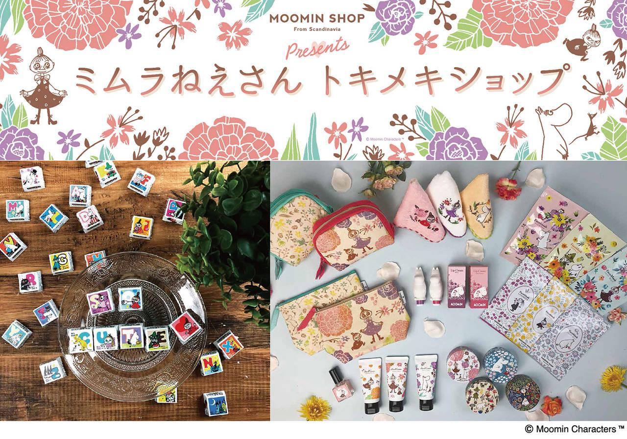 『ムーミン』バレンタインギフトを集めた「ミムラねえさん トキメキショップ」が期間限定オープン♪