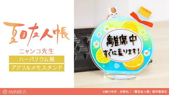 『夏目友人帳』ニャンコ先生のハーバリウム風アクリルメモスタンド登場♪ オフィス使いにもおすすめ♪