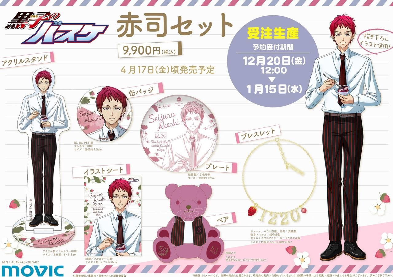 テーマは「苺」♪『黒子のバスケ』赤司征十郎の描き下ろしイラストを使用したグッズが登場!