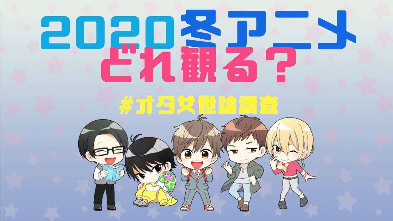 【アンケート】2020冬アニメ、視聴予定の作品はどれ? #オタ女世論調査