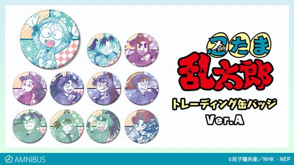 『忍たま乱太郎』缶バッジ、パーカーなど新作グッズが多数登場!上級生キャラクターも!