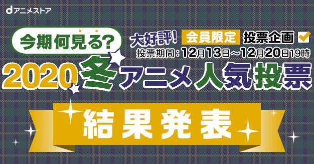 2020冬アニメは何見る? 第4位は『ハイキュー!! 』、第1位あの作品!【男女別ランキング】