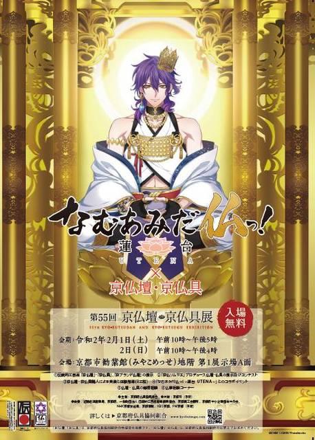 『なむあみだ仏っ!-蓮台UTENA-』が「京仏壇・京仏具展」とコラボ!パネル展も同時開催
