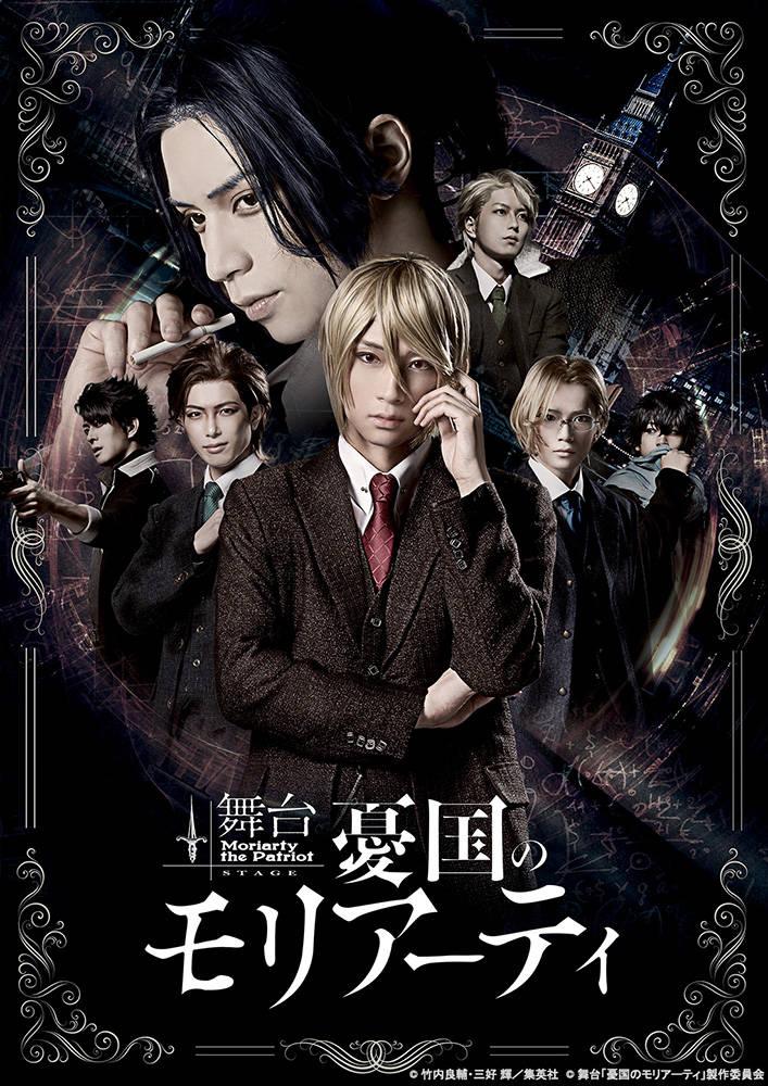 舞台『憂国のモリアーティ』Blu-ray&DVDの発売が決定!荒牧慶彦、瀬戸祐介ら出演でまもなく開幕
