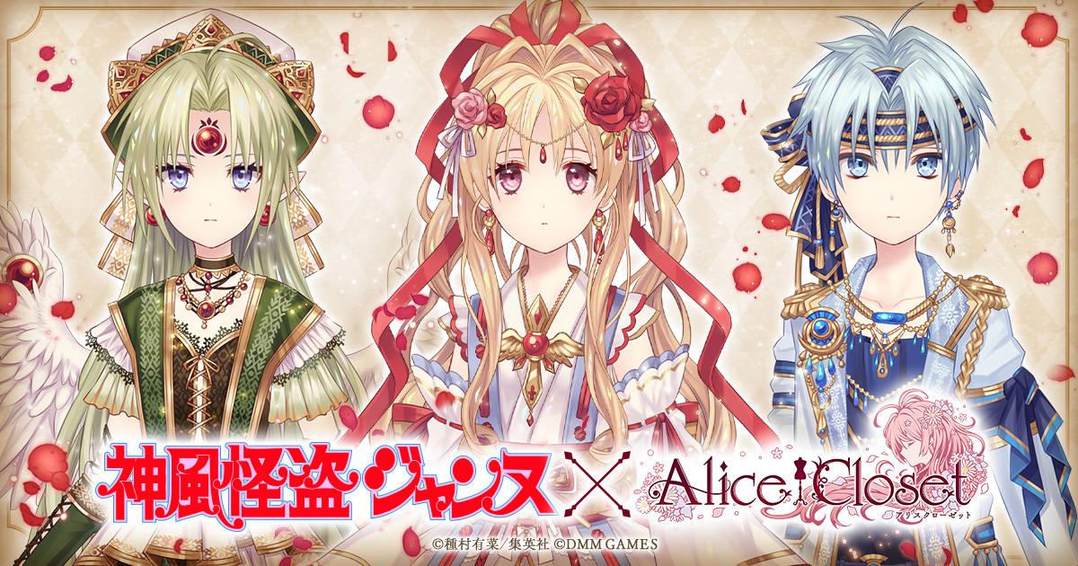 『Alice Closet』×『神風怪盗ジャンヌ』コラボ!フィン&怪盗シンドバッドの衣装を公開!