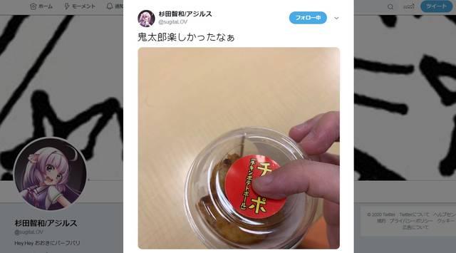 """杉田智和の妖怪""""チンさん""""に爆笑!『鬼太郎』『銀魂』『ぬらりひょん』…もはや""""チン""""のプロ⁉"""