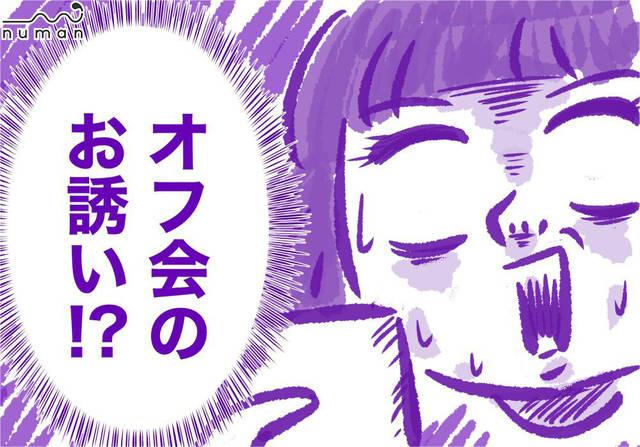 孤独だったオタクに「オフ会」の誘いが…どうなる!?『隙あらば乙女ゲームがしたい!』カワグチマサミ