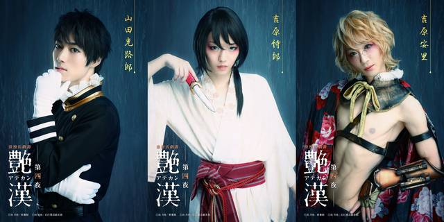 櫻井圭登主演の人気作、浪漫活劇譚『艶漢』第四夜よりキャラクタービジュアルが解禁