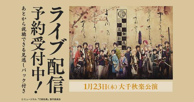 ミュージカル『刀剣乱舞』 歌合 乱舞狂乱 2019大千秋楽のライブ配信決定! 特典映像はキャストコメント♪