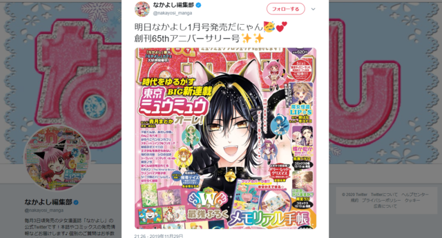 『GALS!』『東京ミュウミュウ』令和は女子アニメのリバイバルがアツい!注目の復活作品4つ