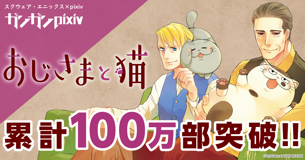 『おじさまと猫』累計100万部突破! 最新4巻が発売!