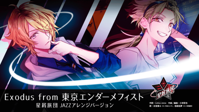 『JAZZ-ON!』新曲2曲がYouTubeチャンネルで公開! 中島ヨシキ、河西健吾、益山武明、石谷春貴が歌唱♪