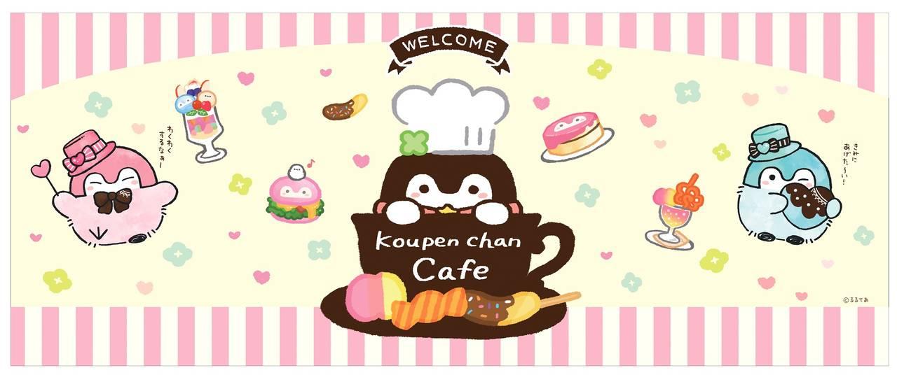 『コウペンちゃん』コラボカフェが4都市で開催♪ コラボメニューやオリジナルグッズの販売など♪