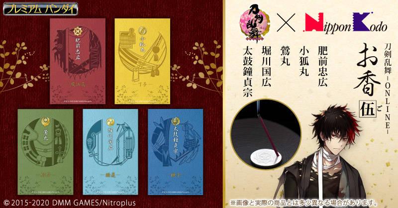 『刀剣乱舞-ONLINE-』刀剣男士5振りをイメージしたお香が登場! お香の老舗メーカーとコラボ♪