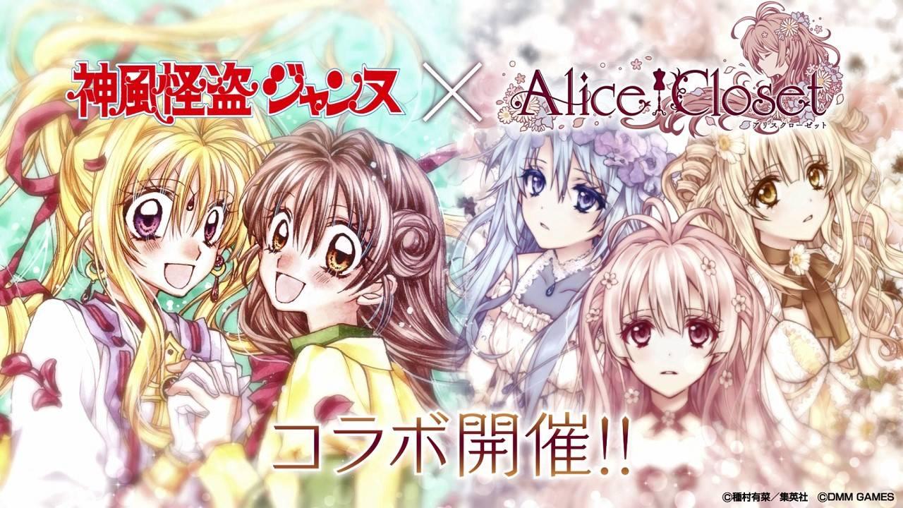 "『Alice Closet』×『神風怪盗ジャンヌ』コラボ記念ムービーが公開♪ ログインボーナスで""日下部まろん""衣装も♪"