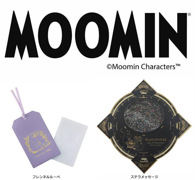 『ムーミン』星空にちなんだグッズがお目見え♪ しおりにもなる「拡大ルーペ」と「星座早見盤」♪