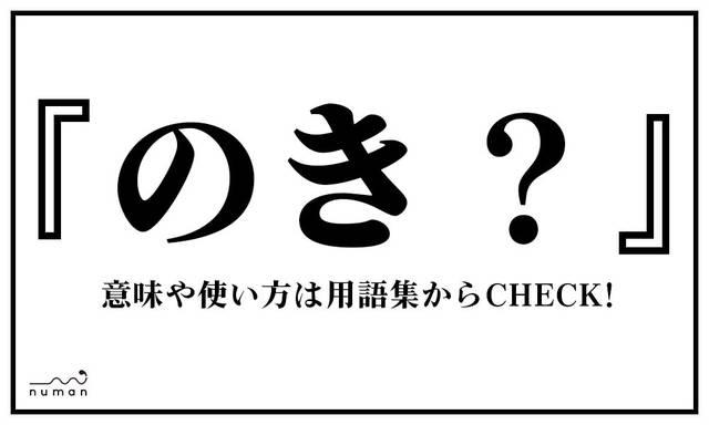 のき?(のき?)
