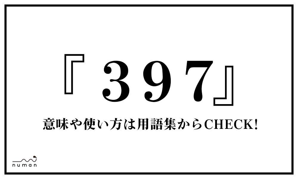 397(さんきゅーな)