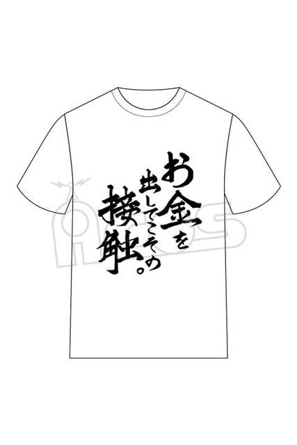 推しがいる全ての人へ…『推しが武道館いってくれたら死ぬ』名言Tシャツがインパクト大