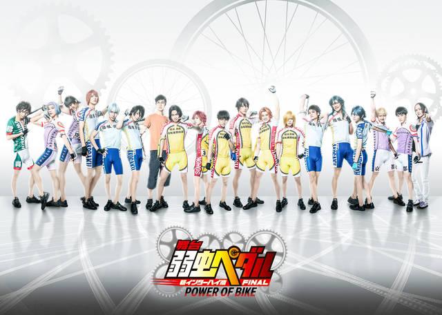 舞台『弱虫ペダル』新インターハイ篇FINAL~POWER OF BIKE~、ビジュアル解禁!