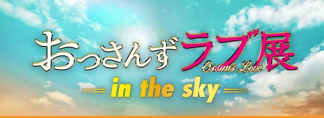 『おっさんずラブ展 -in the sky-』大人気で東京会期の延長が決定! 名古屋・大阪・福岡でも開催!