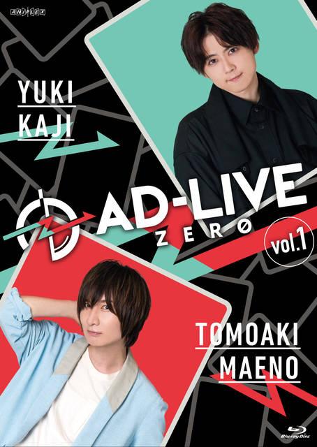 「AD-LIVE ZERO」梶裕貴ら出演のBlu-ray&DVD第1巻、第2巻ジャケット解禁!特別公演の映像化も決定