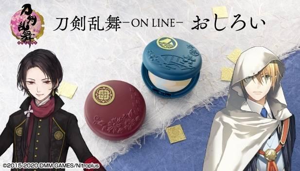 『刀剣乱舞-ONLINE-』加州清光&山姥切国広モチーフの「おしろい」がデビュー!