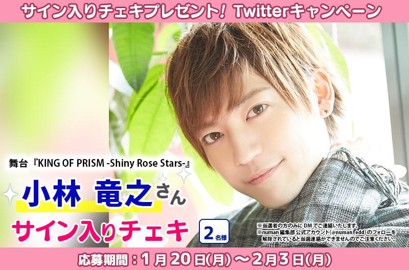 小林竜之さんサイン入りチェキプレゼント│舞台『KING OF PRISM -Shiny Rose Stars-』