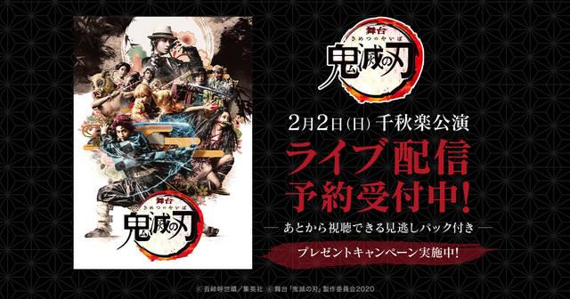 舞台『鬼滅の刃』千秋楽公演のライブ配信が決定! 非売品ポスターが当たるキャンペーンも♪