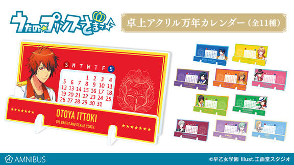 『うたの☆プリンスさまっ♪』卓上アクリル万年カレンダー発売決定! 半永久的に使えるアイテム♪