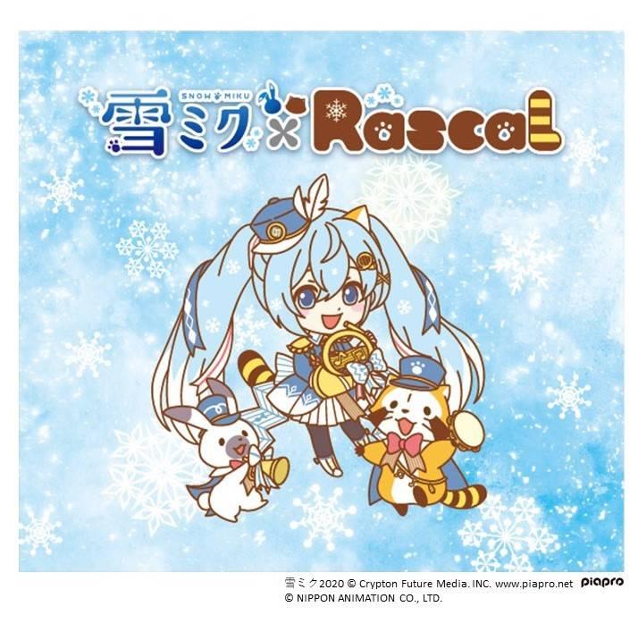 『雪ミク』×『ラスカル』2度目のコラボが大決定! 限定グッズやLINE着せ替えが登場♪