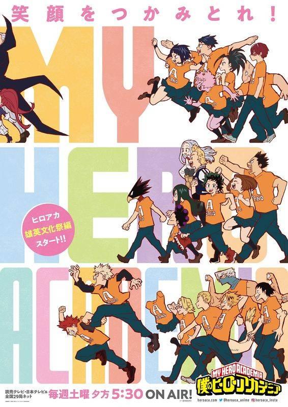 『僕のヒーローアカデミア』新章「文化祭編」キービジュアル&PVが解禁!