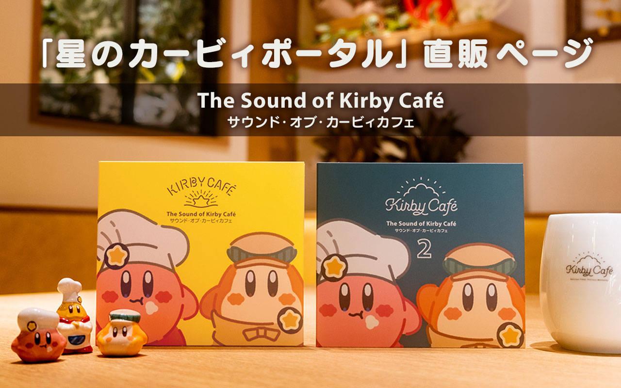 『カービィカフェ』BGMのCDが発売♪ ゲームシリーズの名曲をカフェ風にアレンジ♪