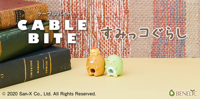 『すみっコぐらし』ケーブル保護アクセサリー「CABLE BITE」に「ぺんぎん?」と「とんかつ&えびふらいのしっぽ」が仲間入り♪