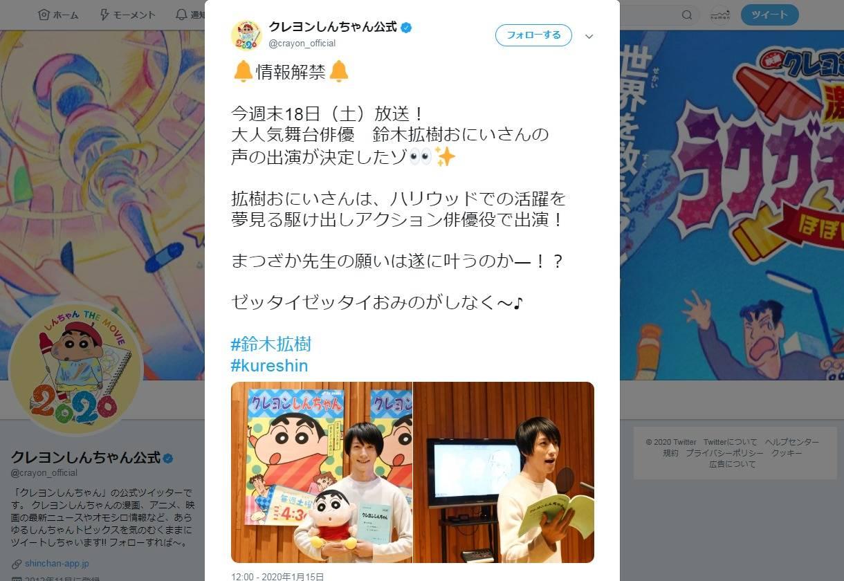 鈴木拡樹『クレヨンしんちゃん』に声優出演で「破壊力よ…」「あれはアカン」囁きボイスに悶えるファンたち